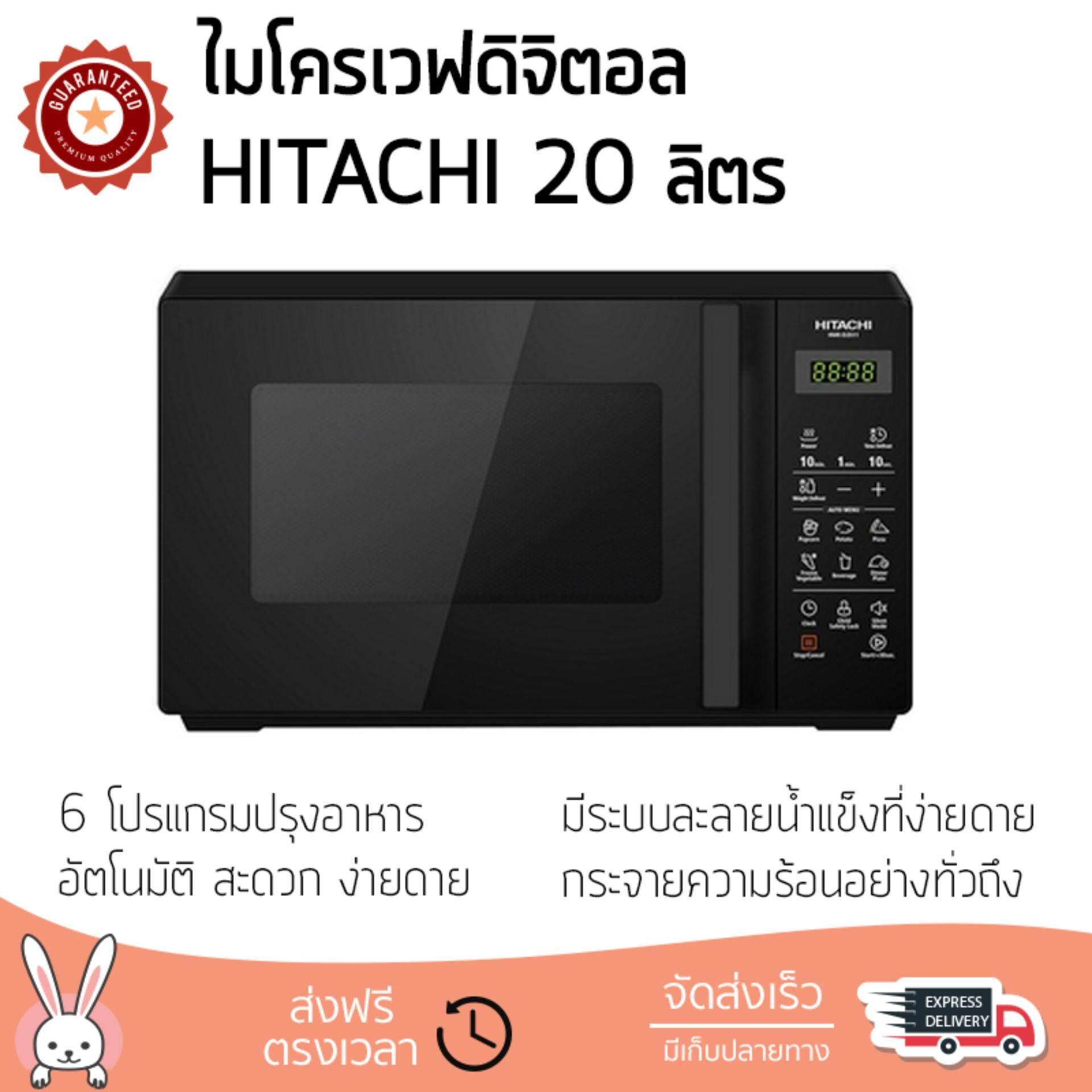 รุ่นใหม่ล่าสุด ไมโครเวฟ เตาอบไมโครเวฟ ไมโครเวฟดิจิตอล HITACHI HMR-D2011 20 ลิตร   HITACHI   HMR-D2011 ปรับระดับความร้อนได้หลายระดับ  มีฟังก์ชันละลายน้ำแข็ง ใช้งานง่าย Microwave จัดส่งฟรีทั่วประเทศ
