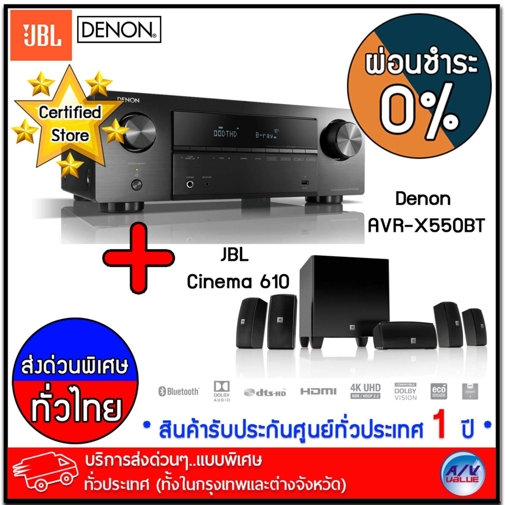 ยี่ห้อไหนดี   Denon AVR X550BT 5.2 Channel +  JBL CINEMA 610  Advanced 5.1 speaker system *** บริการส่งด่วนแบบพิเศษ!ทั่วประเทศ (ทั้งในกรุงเทพและต่างจังหวัด)*** ** ผ่อนชำระ 0% **