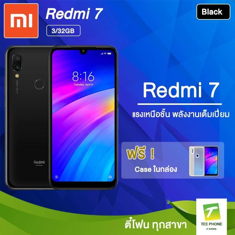 สอนใช้งาน  นนทบุรี XIAOMI Redmi 7 (3/32GB) แถมฟรี เคสในกล่อง [รับประกันศูนย์ไทย]
