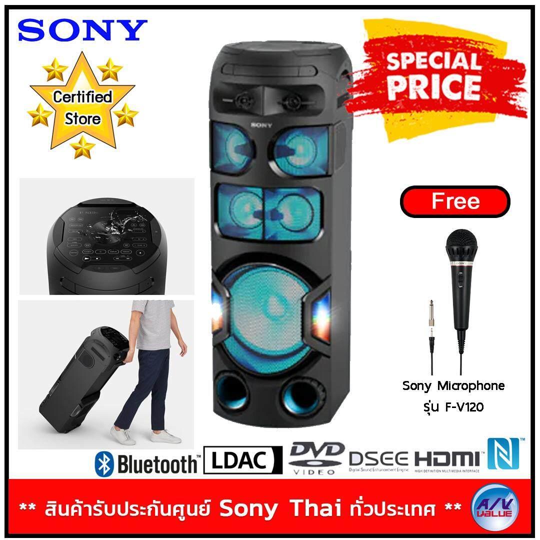 สอนใช้งาน  ตรัง Sony ลำโพงเสียงเบสไร้สายแบบพกพา รุ่น MHC-V82D (Free: Sony Microphone รุ่น F-V120 )