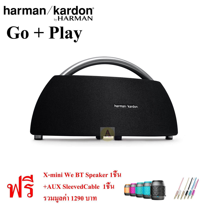 กำแพงเพชร Harman Kardon Go + play mini Black ฟรี X-mini We BT Speaker +AUX SleevedCable รวมมูลค่า 1290 บาท