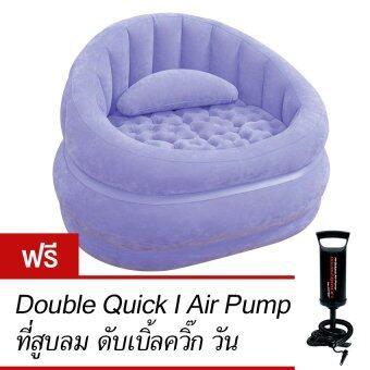 Intex เก้าอี้เป่าลม คาเฟ่แชร์ รุ่น 68563 (สีม่วง) ฟรี ที่สูบลม ดับเบิ้ลควิ๊ก วัน