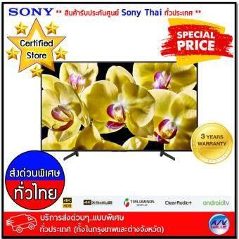Sony Bravia 4K Ultra HD TV - HDR - Android TV - สมาร์ททีวี รุ่น KD-43X8000G ขนาด 43 นิ้ว X8000G Series  *** บริการส่งด่วนแบบพิเศษ!ทั่วประเทศ (ทั้งในกรุงเทพและต่างจังหวัด)***
