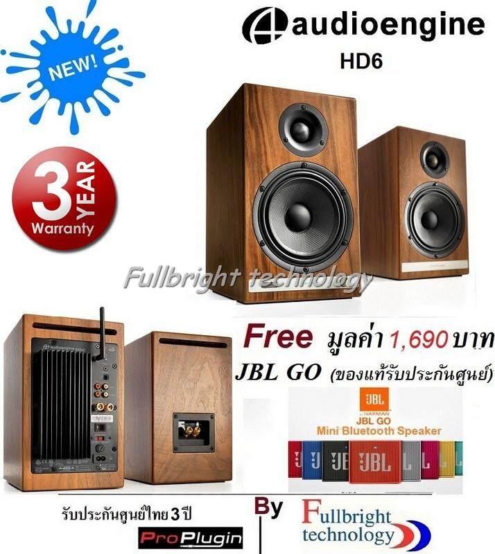 สอนใช้งาน  นครปฐม Audioengine HD6 Wireless Powered Speakers 2.0 Ch.ลำโพงระดับเรือธงกำลังขับ 150 วัตต์ รับประกันศูนย์ 3 ปี Free JBL GO Mini Bluetooth Speaker (ของแท้) จำนวน 1 ตัว มูลค่า 1 690 บาท