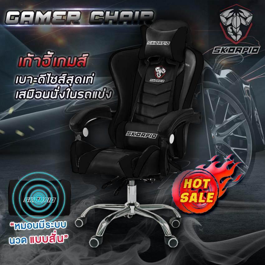 ยี่ห้อไหนดี  LUMIGO เก้าอี้เล่นเกมส์ เก้าอี้เล่นเกม เก้าอี้เกม เก้าอี้ปรับระดับได้ เก้าอี้ทำงาน Racing Gaming Chair รุ่น GAM-700(SKP)