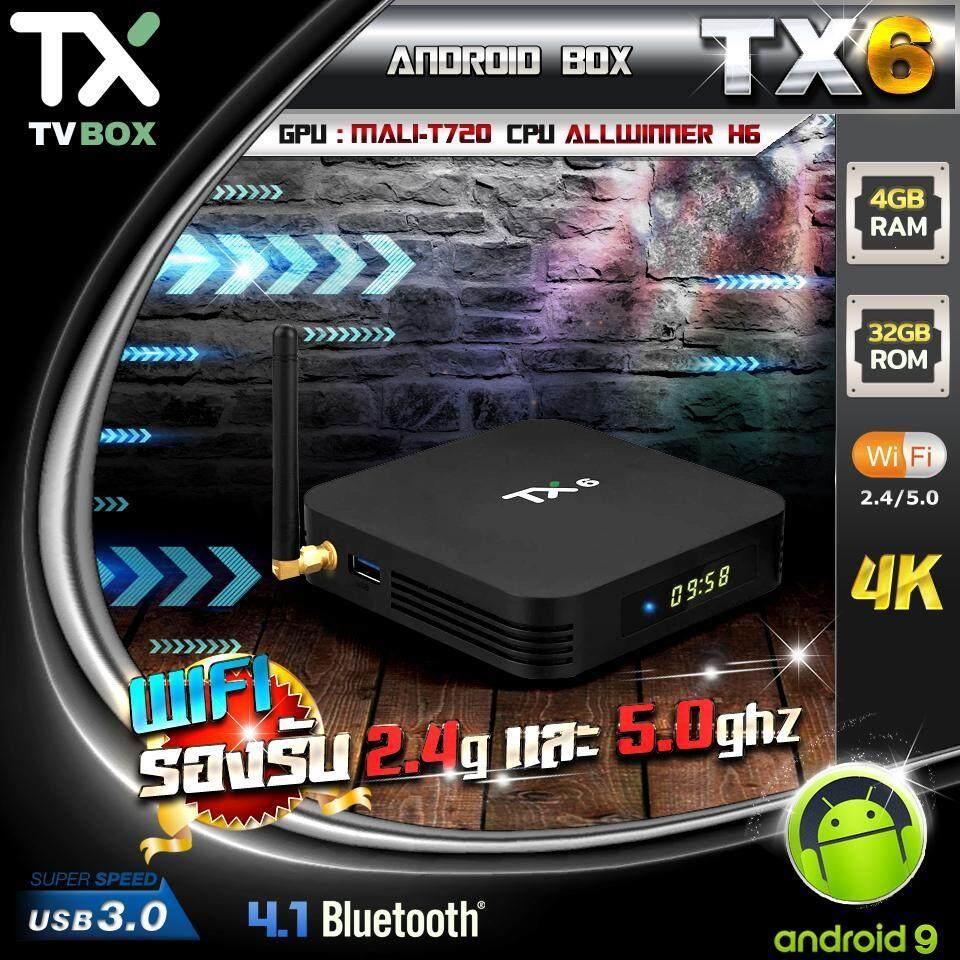 หนองบัวลำภู TX6 Android Box แรม 4GB ddr3 / พื้นที่เก็บข้อมูล 32GB Android 9.0