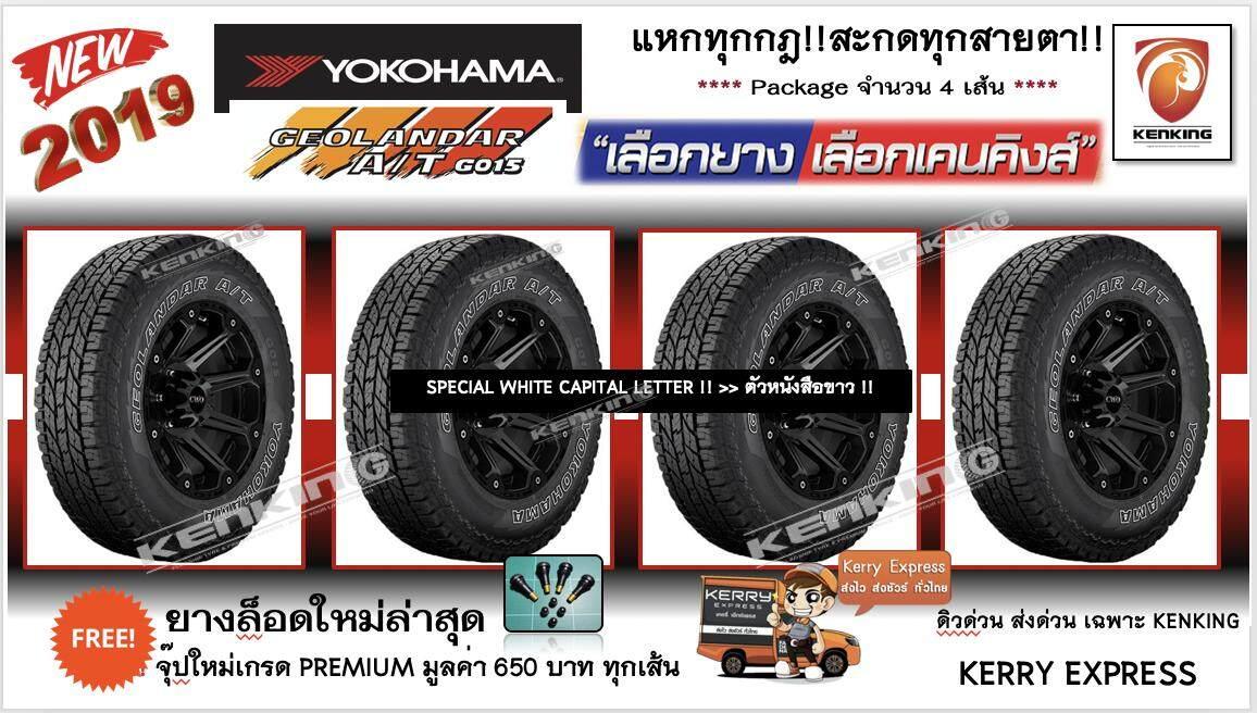 พังงา ยางรถยนต์ขอบ16 Yokohama 265/70 R16 Geolandar G015 NEW!! 2019 ( 4 เส้น) FREE !! จุ๊ป PREMIUM BY KENKING POWER 650 บาท MADE IN JAPAN แท้ (ลิขสิทธิืแท้รายเดียว)