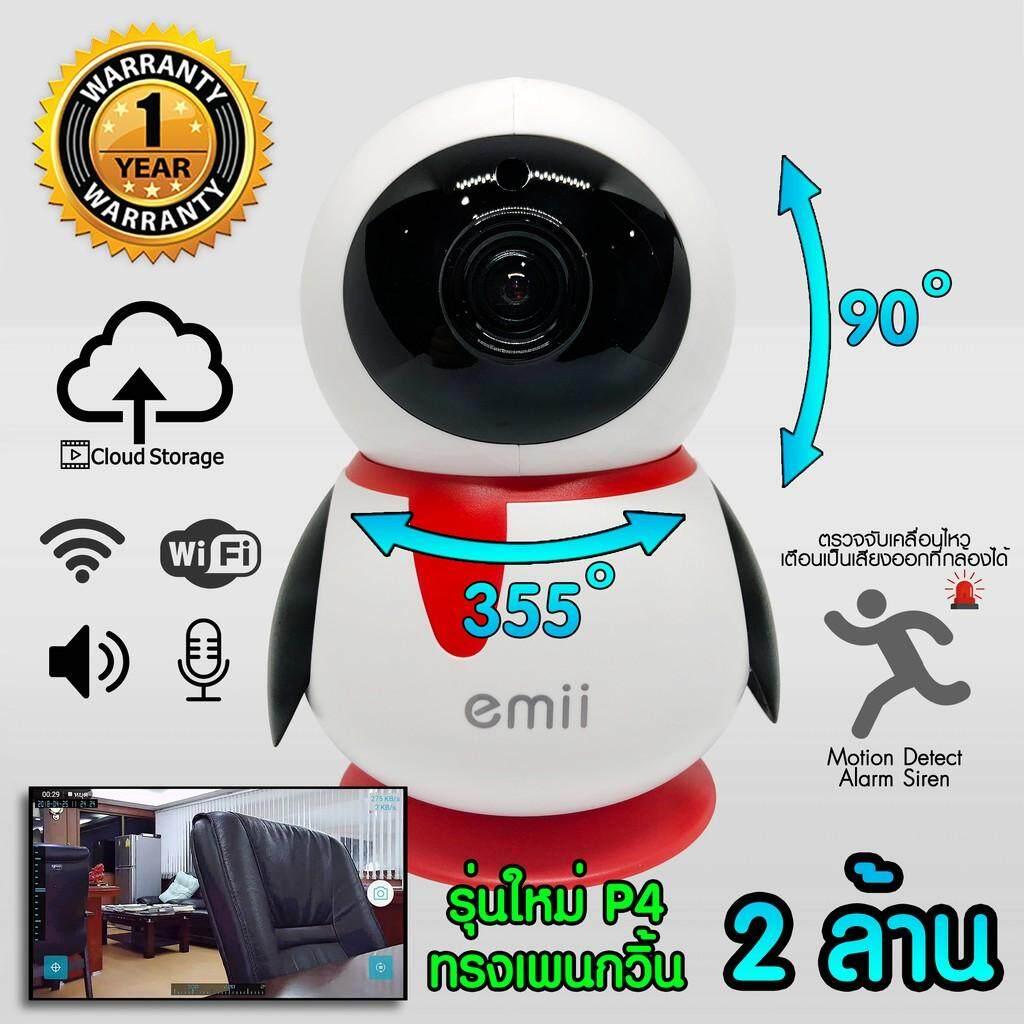 สุดยอดสินค้า!! [ส่งฟรีKerry]กล้องวงจรปิดไวไฟ คมชัดFull HD2ล้าน รุ่น X4 (สินค้าล็อตใหม่ 17/04/2019)
