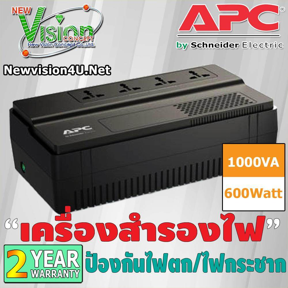 สุดยอดสินค้า!! [BEST SELLER] APC BV1000I-MS EASY UPS BV1000VA/600Watts  AVR  IEC Outlet  230V ขนส่งโดย Kerry Express