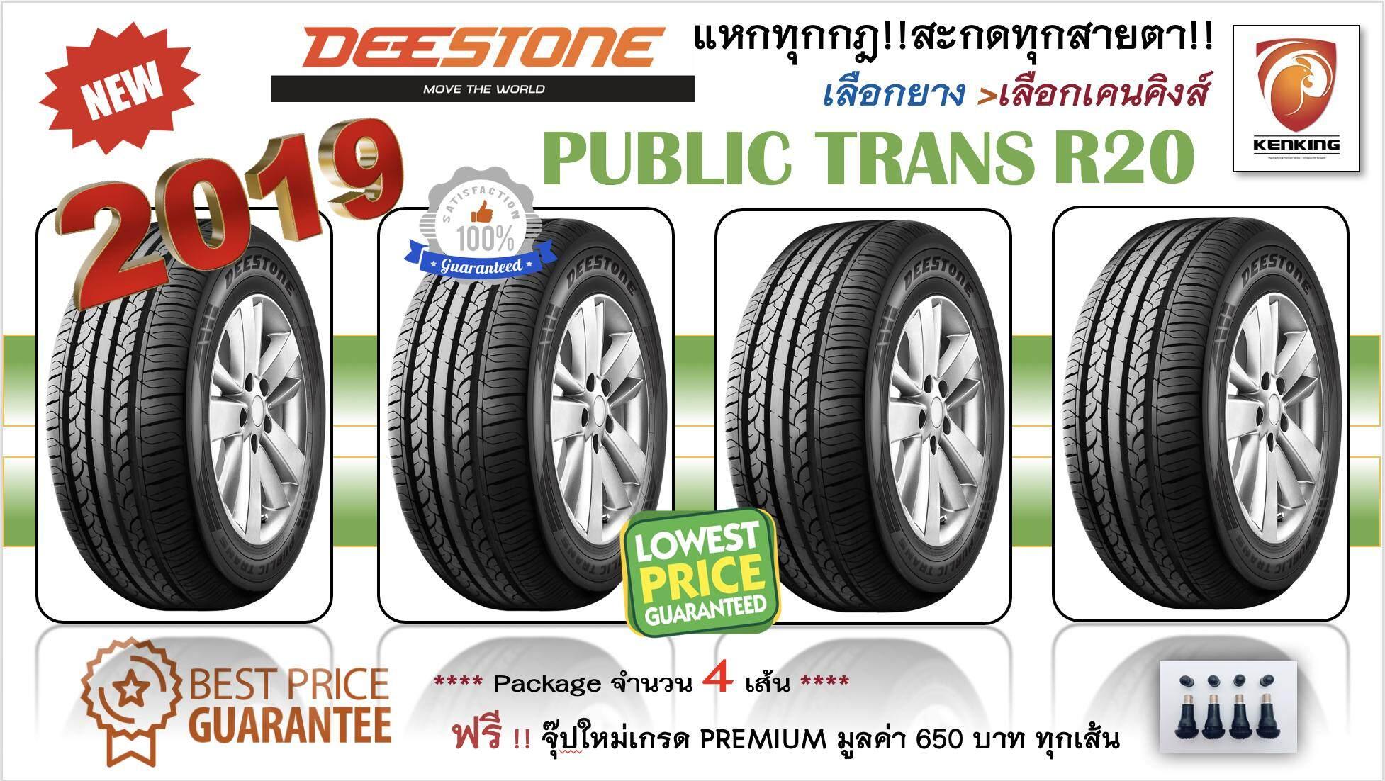 สมุทรสงคราม ยางรถยนต์ขอบ16 Deestone 205/55 R16 รุ่น Public Trans R20   NEW!! 2019 ( 4 เส้น ) FREE !! จุ๊ป PREMIUM BY KENKING POWER 650 บาท MADE IN JAPAN แท้ (ลิขสิทธิแท้รายเดียว)