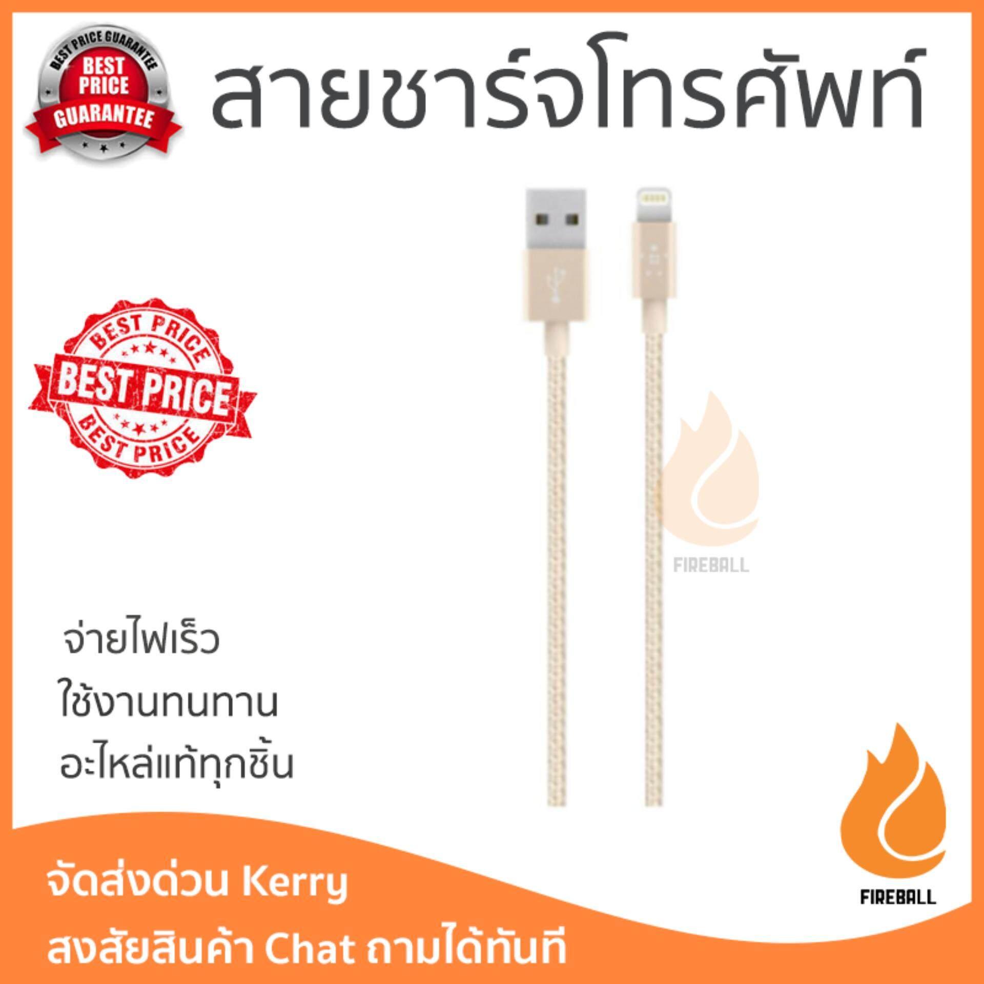 ลดสุดๆ ราคาพิเศษ รุ่นยอดนิยม สายชาร์จโทรศัพท์ Belkin MixIT Metallic Lightning Cable 1.2M. Gold (F8J144bt04-GLD) สายชาร์จทนทาน แข็งแรง จ่ายไฟเร็ว Mobile Cable จัดส่งฟรี Kerry ทั่วประเทศ
