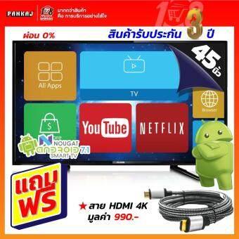 FLEDS LED FULL HD  SMART TV  ANDROID 7.1 ขนาด 45นิ้ว รุ่น ELE-4501ST (ประกัน 3ปี)