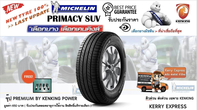 ปราจีนบุรี ยางรถยนต์ขอบ18 Michelin 265/60 R18 รุ่น PRIMACY SUV ( 1 เส้น ) NEW!! 2019 FREE!! จุ๊ปสแตนเลสเกรด PREMIUM BY KENKING 850 บาท