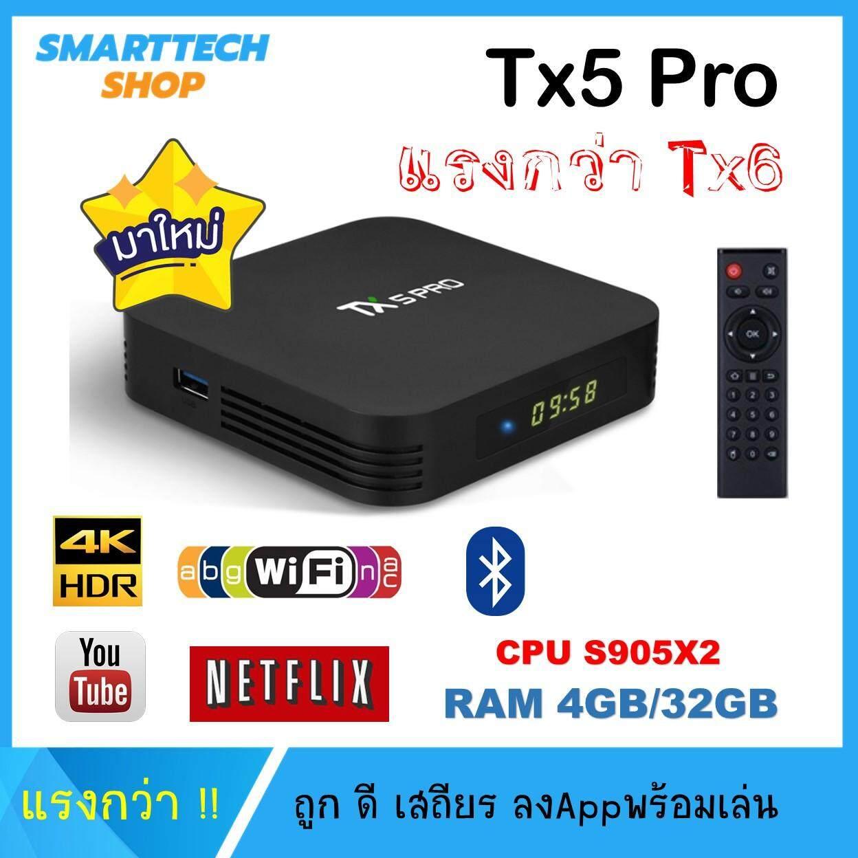 บัตรเครดิตซิตี้แบงก์ รีวอร์ด  สุรินทร์ กล่อง Android box Tx5 Pro มาใหม่ CPU S905X2 แรม4GB  รอม32GB Wifi2.4 +5G แรงกว่า Tx6
