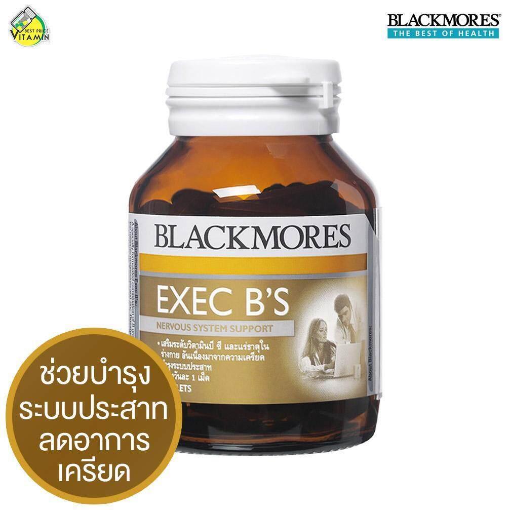 การใช้งาน  ปราจีนบุรี Blackmores Exec B [120 เม็ด - ขวดใหญ่] บำรุงประสาท ลดอาการเหนื่อยล้าจากการทำงาน