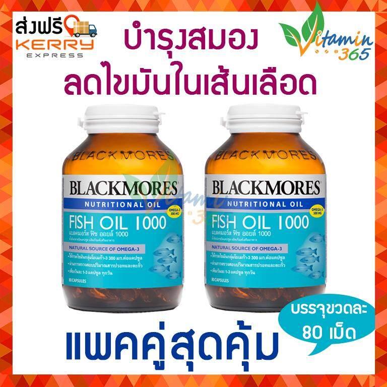 ลพบุรี (แพคคู่สุดคุ้ม) Blackmores  Fish Oil 1000 mg 80เม็ด – น้ำมันปลา บำรุงประสาทและสมอง ลดไขมันในเส้นเลือด