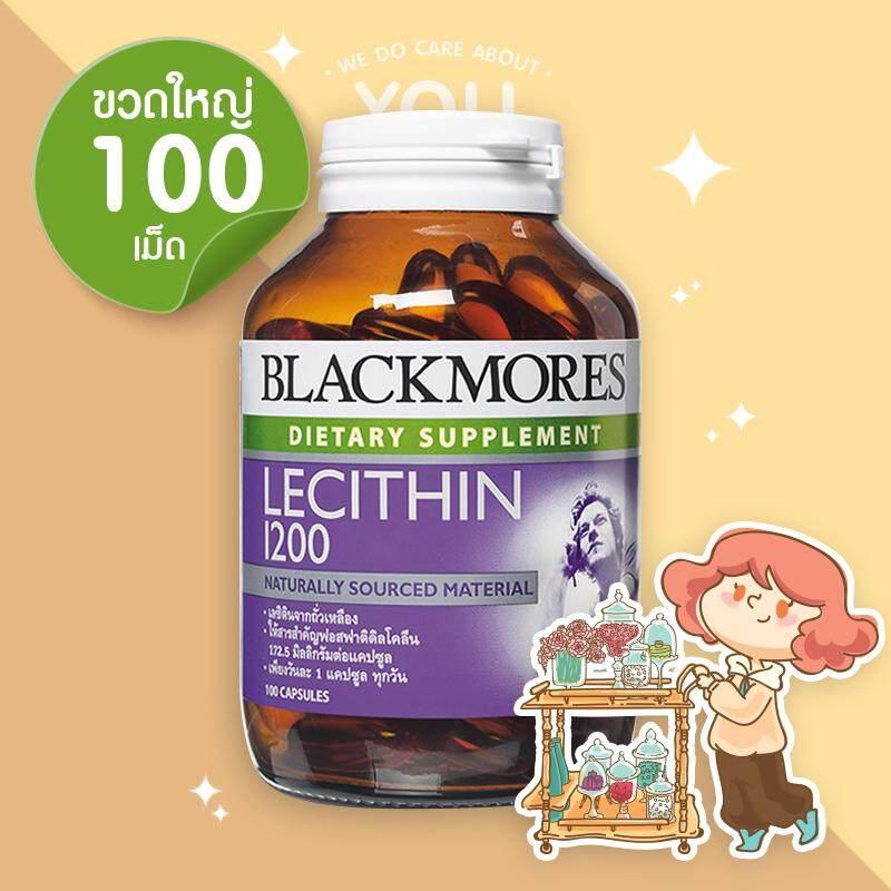 ยี่ห้อไหนดี  บึงกาฬ Blackmores Lecithin 1200 mg. 100 แคปซูล