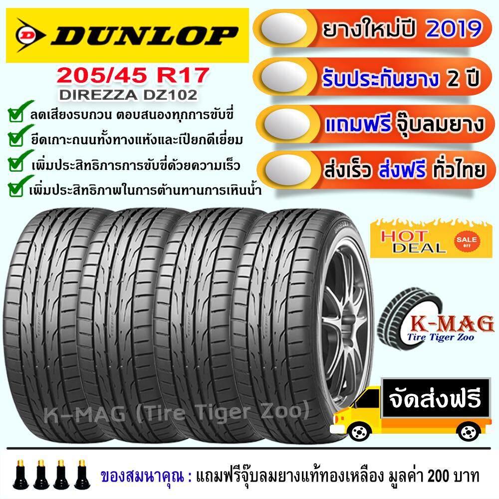ประกันภัย รถยนต์ 3 พลัส ราคา ถูก สระแก้ว ยางรถยนต์ Dunlop 205/45R17 (ขอบ17) รุ่น DIREZZA DZ102 (4 เส้น) ยางใหม่ปี 2019