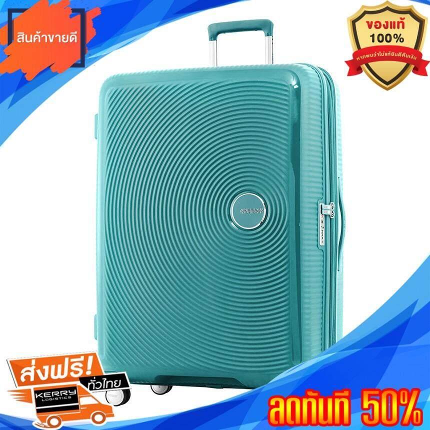 ลดสุดๆ สินค้าขายดี American Tourister กระเป๋าเดินทาง CURIO ขนาด 30 นิ้ว-HORIZON BLUE ของแท้ 100% จัดส่งฟรี Kerry!! ศูนย์รวม กระเป๋าเดินทาง กระเป๋าเดินทางราคาถูก กระเป๋าเดินทางล้อลาก กระเป๋าเป้เดินทาง