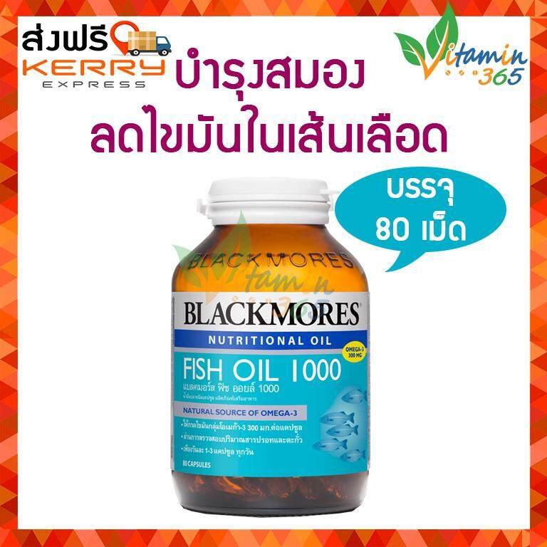สอนใช้งาน  ราชบุรี Blackmores | Fish Oil 1000 mg 80เม็ด – น้ำมันปลา บำรุงประสาทและสมอง ลดไขมันในเส้นเลือด