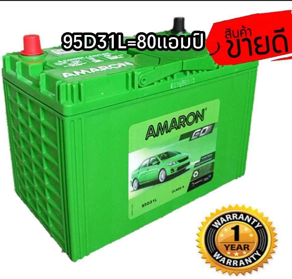 Amaron 95D31L 80 แอมป์ รับประกัน 1 ปี แบตใหม่เข้าเดือนสิงหาคม2562
