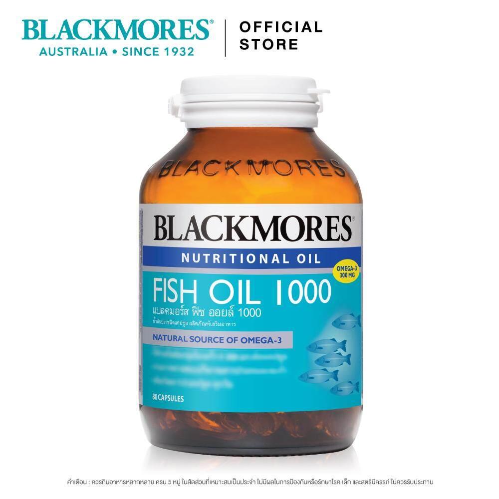 สอนใช้งาน  ปัตตานี Blackmores ผลิตภัณฑ์เสริมอาหาร Fish oil 1000 mg. (80เม็ด)