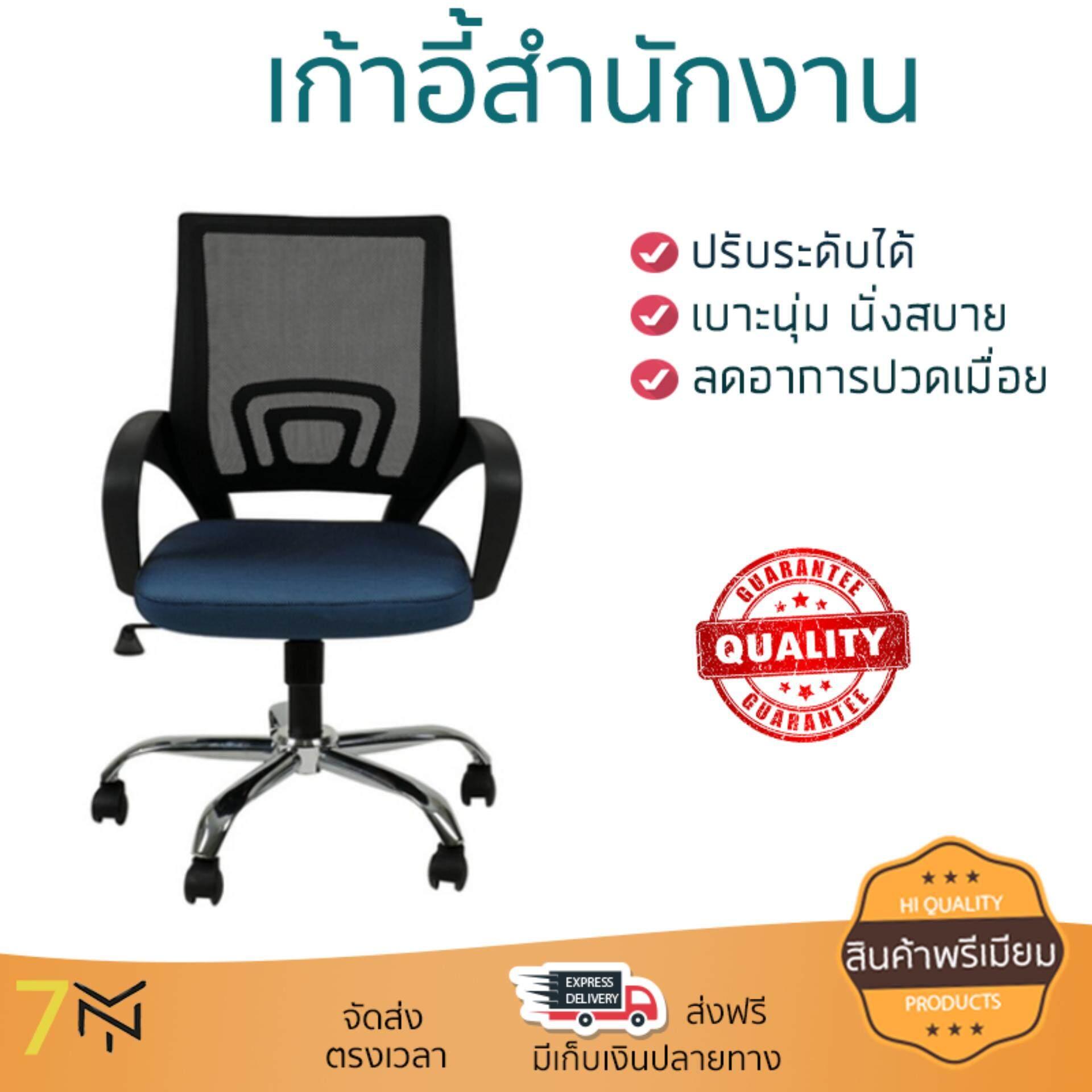 เก็บเงินปลายทางได้ ราคาพิเศษ เก้าอี้ทำงาน เก้าอี้สำนักงาน เก้าอี้สำนักงานMESH WA268 NET/ผ้าน้ำเงิน | FURDINI | WA268 BLUE ลดอาการปวดเมื่อยลำคอและไหล่ เบาะนุ่มกำลังดี นั่งสบาย ไม่อึดอัด ปรับระดับความสู