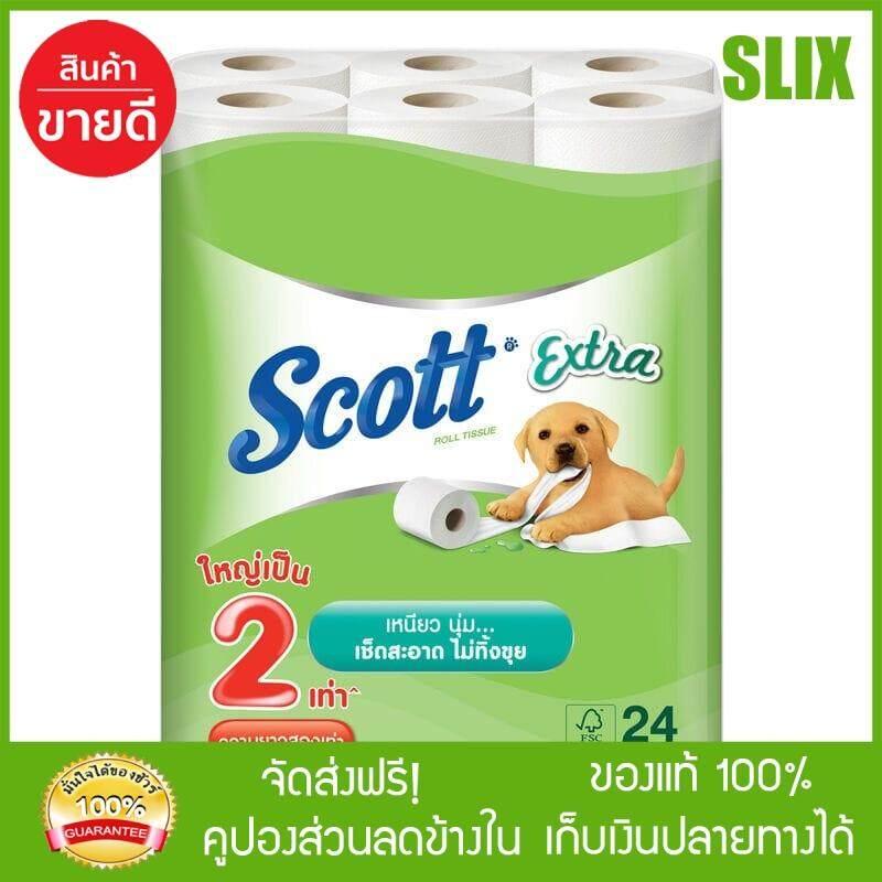 ลดสุดๆ [Slix] สก๊อตต์® เอ็กซ์ตร้า ความยาวสองเท่า แพ็ก 24 ม้วน กระดาษทิชชู่ scott กระดาษชำระ scott ส่ง Kerry เก็บเงินปลายทางได้
