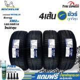 ประกันภัย รถยนต์ แบบ ผ่อน ได้ บุรีรัมย์ ยางรถยนต์ มิชลิน Michelin ยางรถยนต์ขอบ 16 รุ่น Energy XM2+ ขนาด 185/55R16 (4 เส้น) แถม น้ำยาล้างกระจก Wurth 1 ขวด มูลค่า 120 บาทฟรี แถมจุ๊บลม 4 ตัว TyreExpress