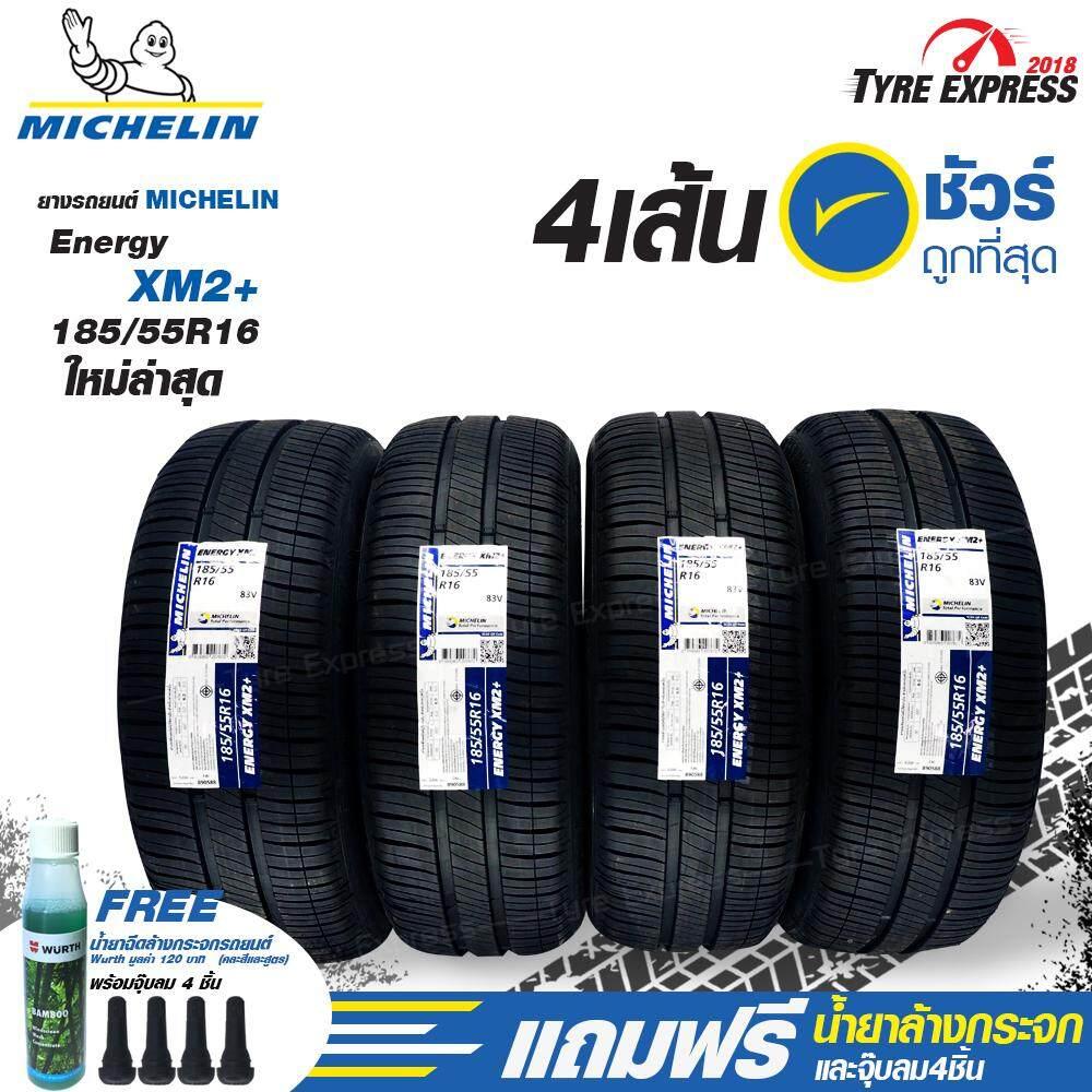 ประกันภัย รถยนต์ 3 พลัส ราคา ถูก บุรีรัมย์ ยางรถยนต์ มิชลิน Michelin ยางรถยนต์ขอบ 16 รุ่น Energy XM2+ ขนาด 185/55R16 (4 เส้น) แถม น้ำยาล้างกระจก Wurth 1 ขวด มูลค่า 120 บาทฟรี แถมจุ๊บลม 4 ตัว TyreExpress