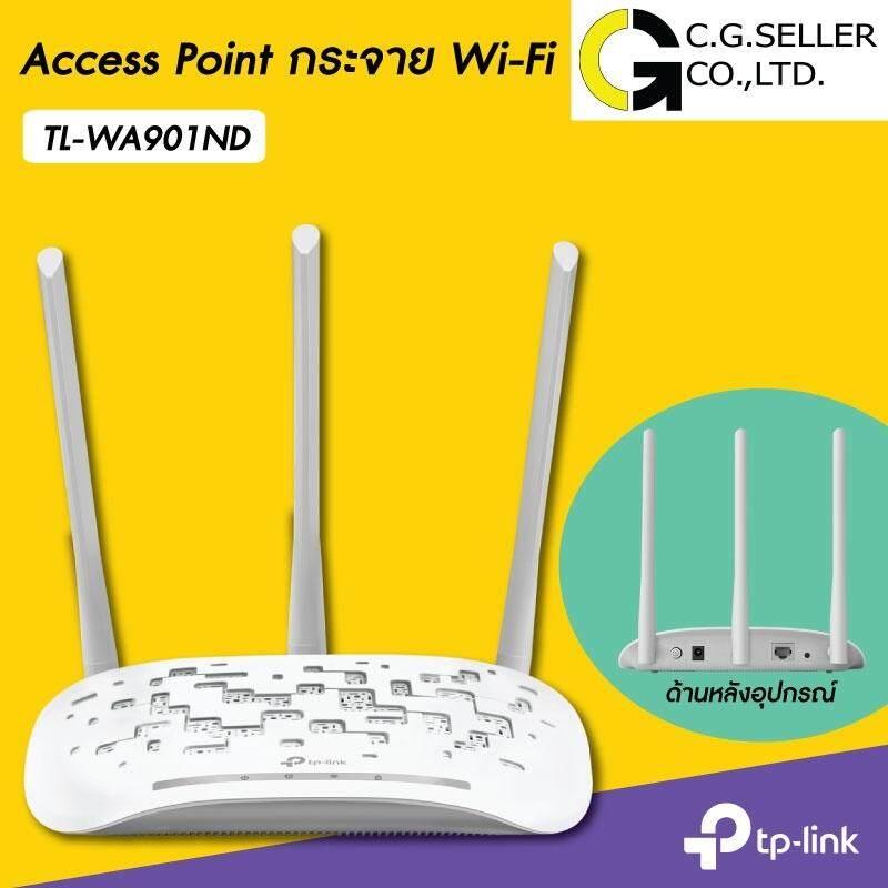TP-LINK TL-WA901ND ส่งKERRYประกันตลอดชีพ450Mbps Wireless N Access Point