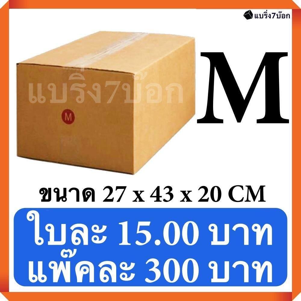 สุดยอดสินค้า!! กล่องพัสดุ กล่องไปรษณีย์ฝาชน เบอร์ M (20 ใบ 300 บาท) จัดส่งด่วน Kerry Express