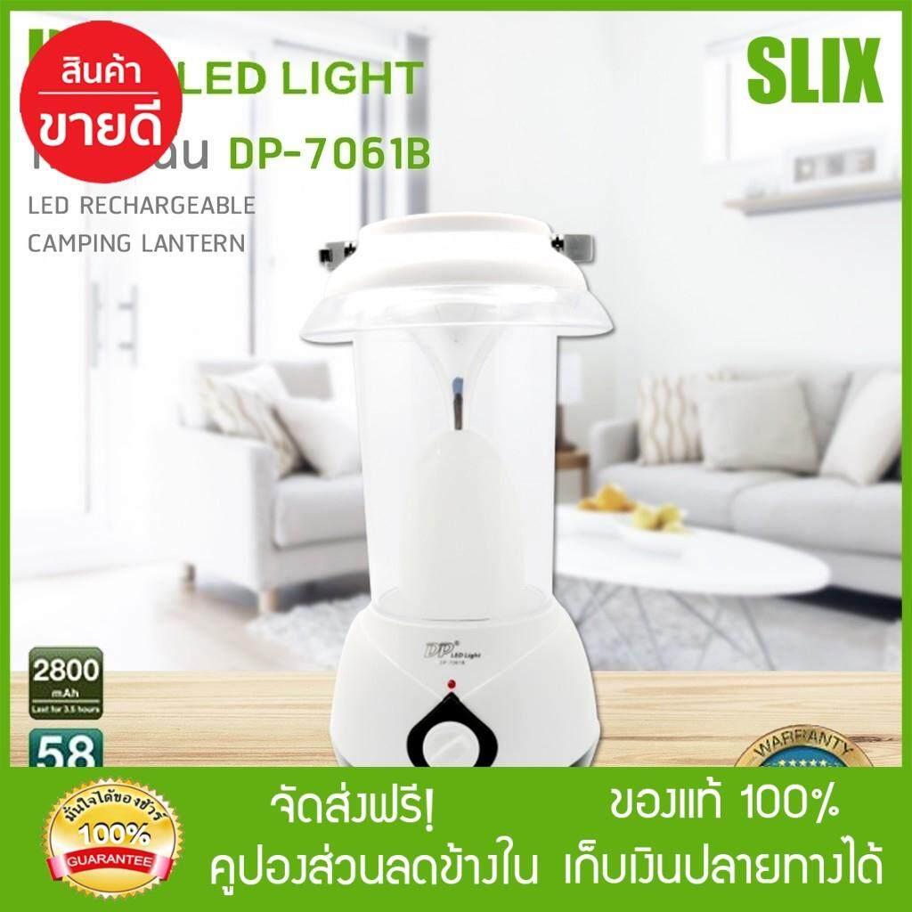 [Slix] DP-7061 ไฟตั้งแคมป์ LED รูปทรงสมาร์ท ไฟตั้งแคมป์ LED ส่งฟรี Kerry เก็บเงินปลายทางได้