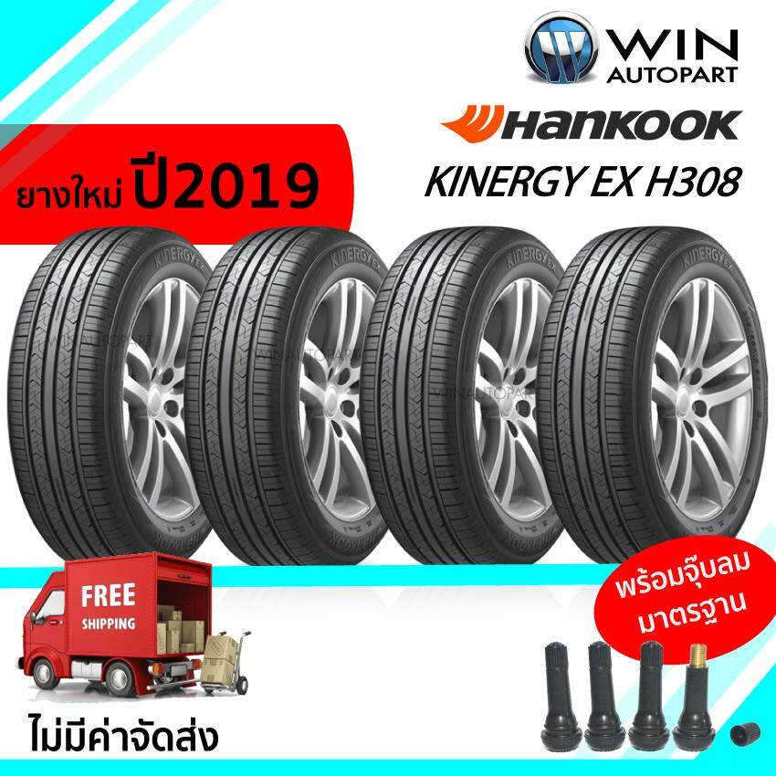กำแพงเพชร 185/55R15 รุ่น Kinergy EX H308 ยี่ห้อ HANKOOK ยางรถเก๋ง ( 1 ชุด : 4 เส้น ) ยางปี 2019