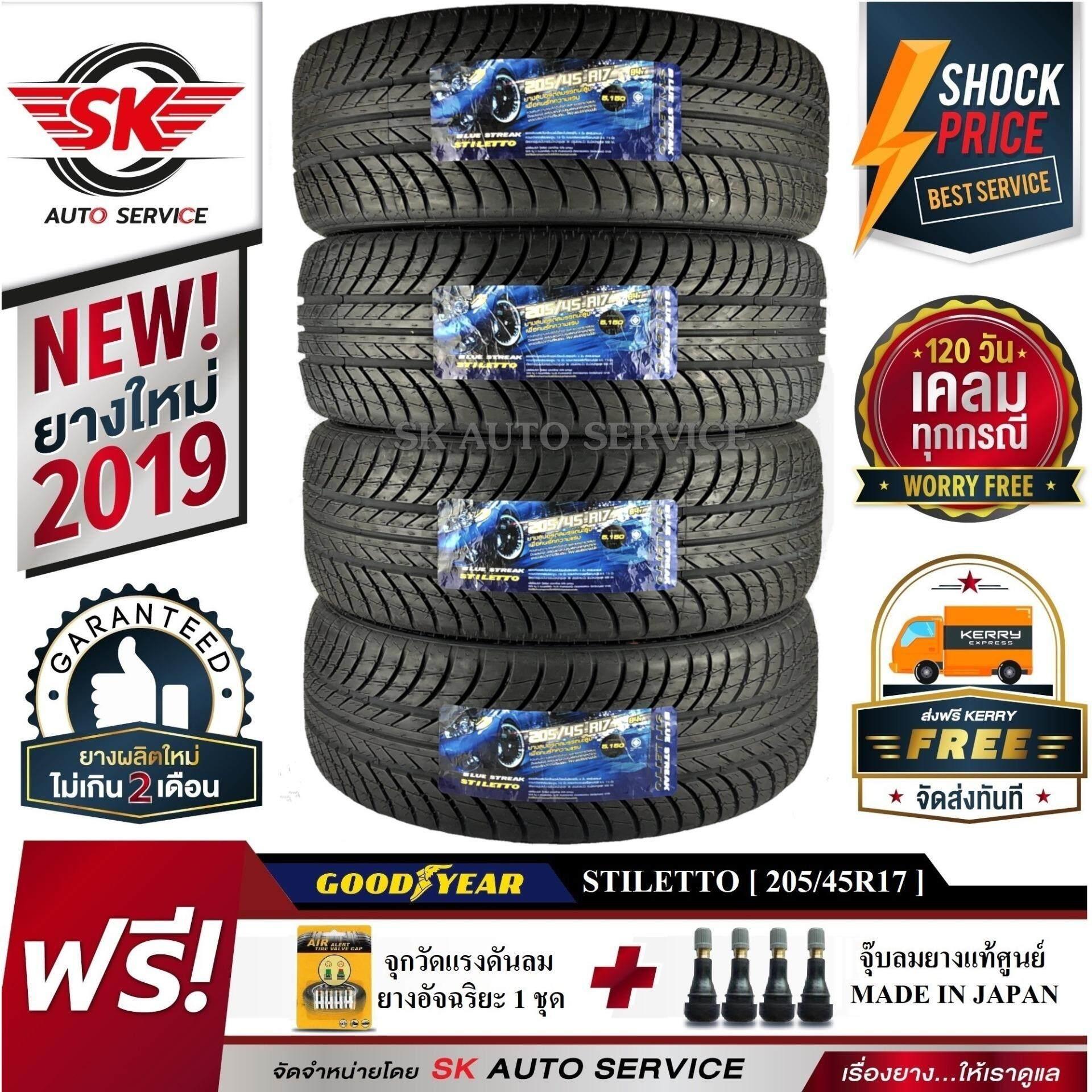 ประกันภัย รถยนต์ 2+ ตาก GOODYEAR ยางรถยนต์ (ล้อขอบ17) 205/45R17 รุ่น Blue Streak Stiletto 4 เส้น (ล๊อตใหม่กริ๊ปปี 2019)