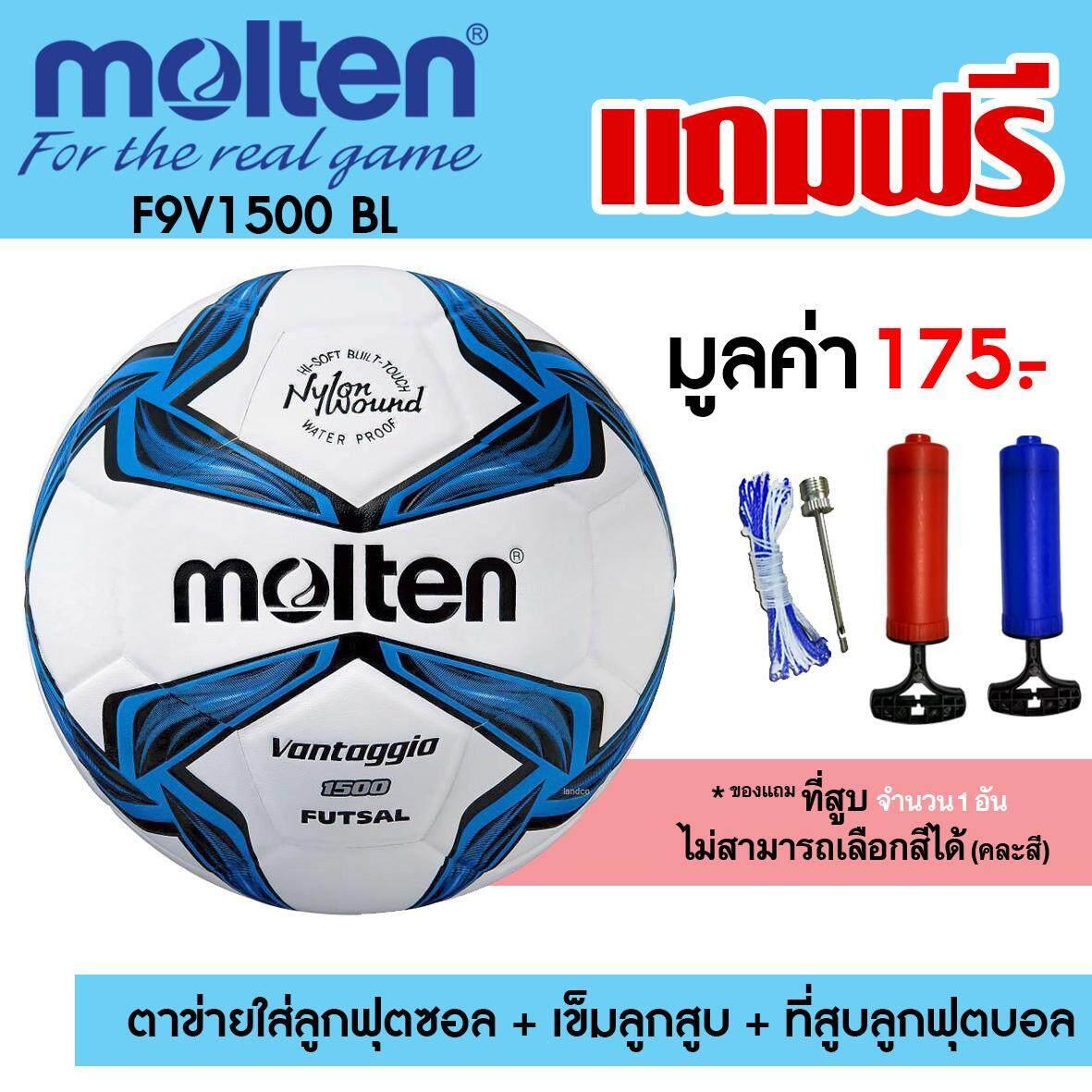 การใช้งาน  MOLTEN ฟุตซอล Futsal MOT PVC F9V1500 BL เบอร์3.5 แถมฟรี ตาข่ายใส่ลูกฟุตซอล + เข็มสูบสูบลม + สูบมือ SPL รุ่น SL6 สีชมพู