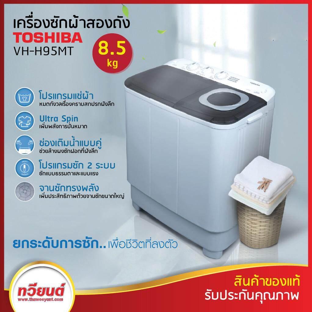 TOSHIBA เครื่องซักผ้า 2 ถัง 8.5 กิโลกรัม VH-H95MT
