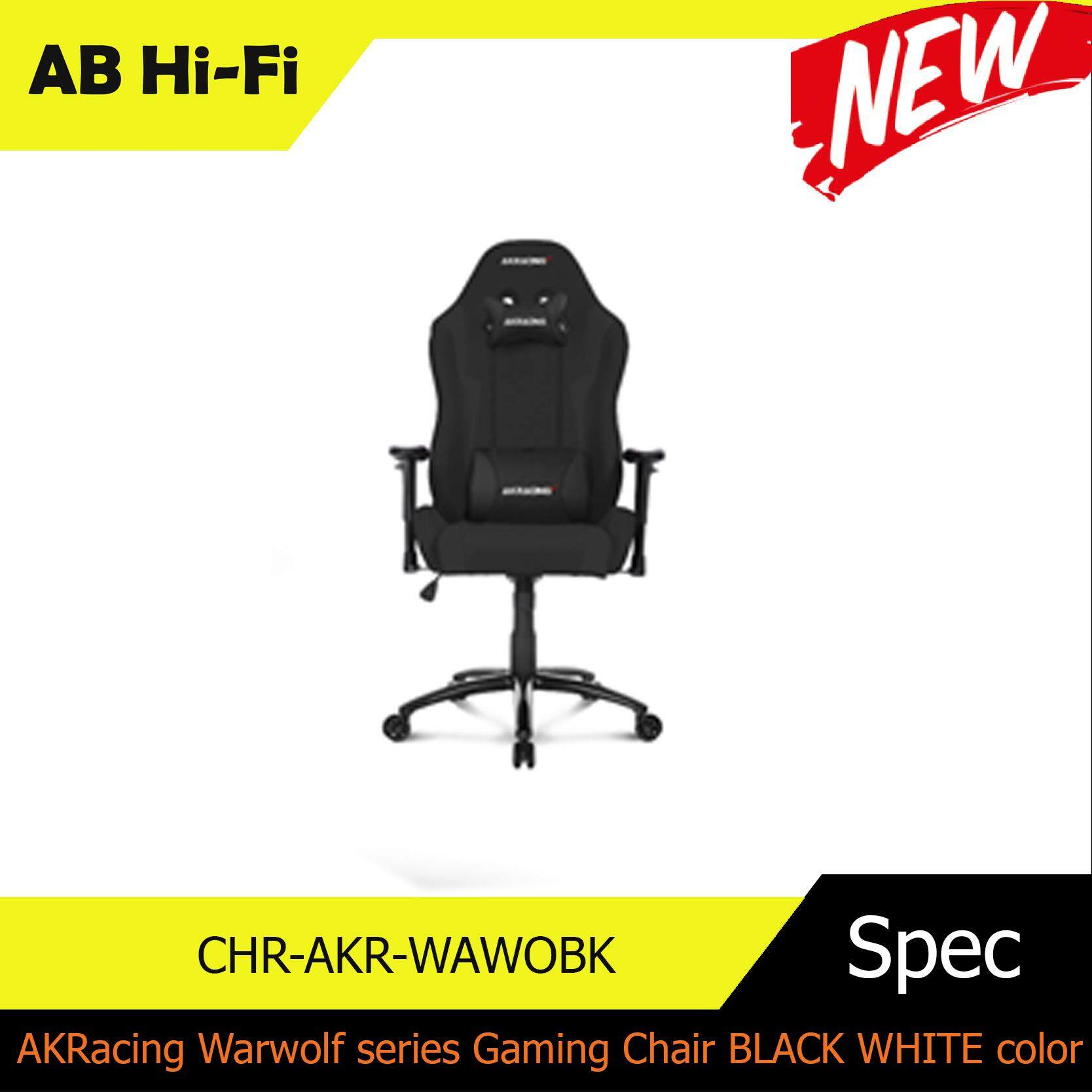ยี่ห้อนี้ดีไหม  AKRacing Warwolf series Gaming Chair BLACK WHITE color