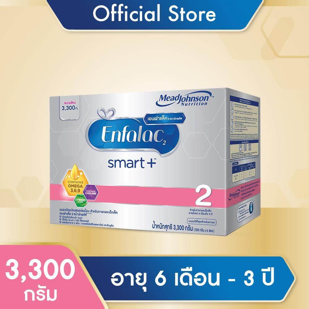 Enfalac Smart+ Formula 2 Milk Powder for Infant Baby 3300 g.