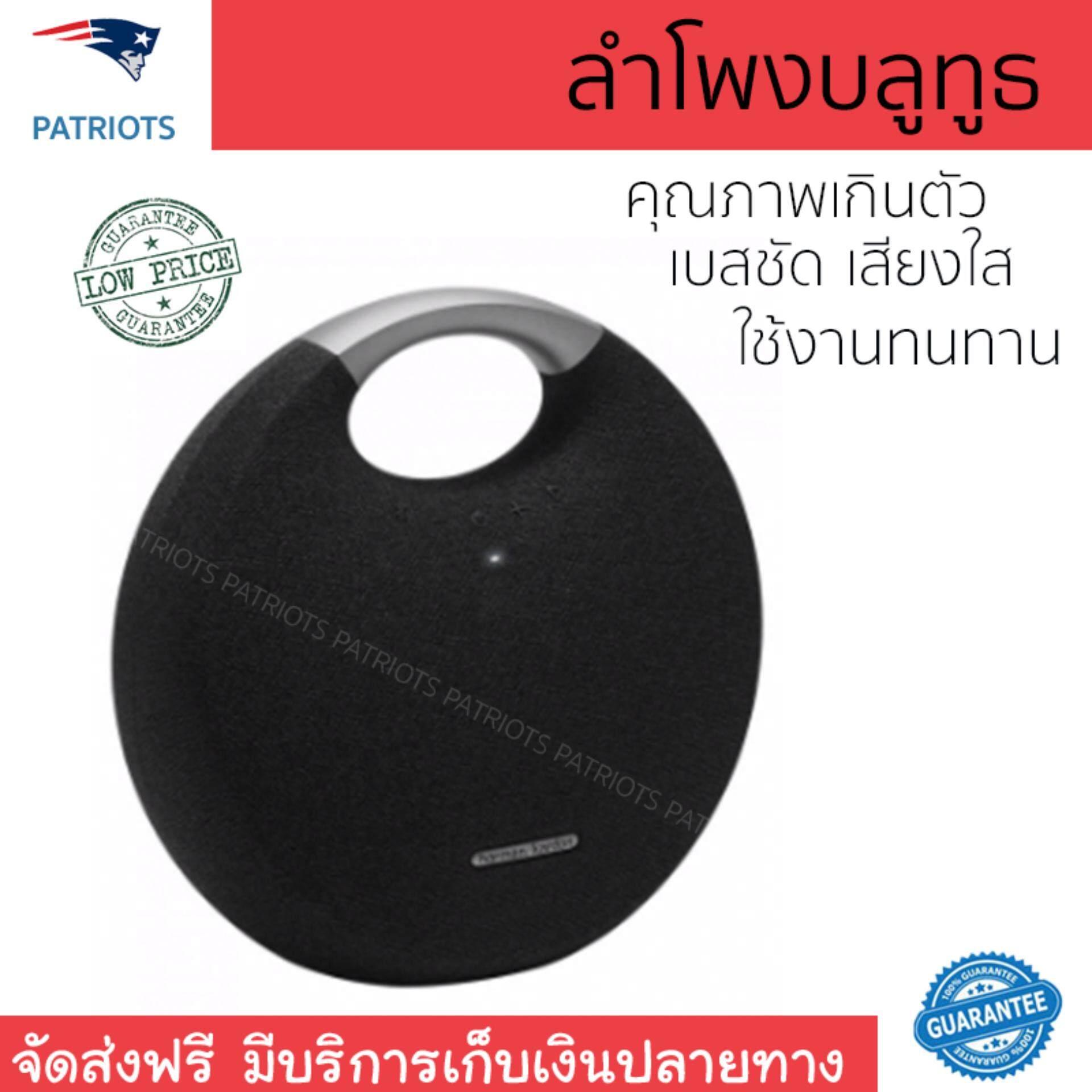 สอนใช้งาน  ลพบุรี จัดส่งฟรี ลำโพงบลูทูธ  Harman Kardon Bluetooth Speaker 2.1 Onyx Studio 5 Black เสียงใส คุณภาพเกินตัว Wireless Bluetooth Speaker รับประกัน 1 ปี