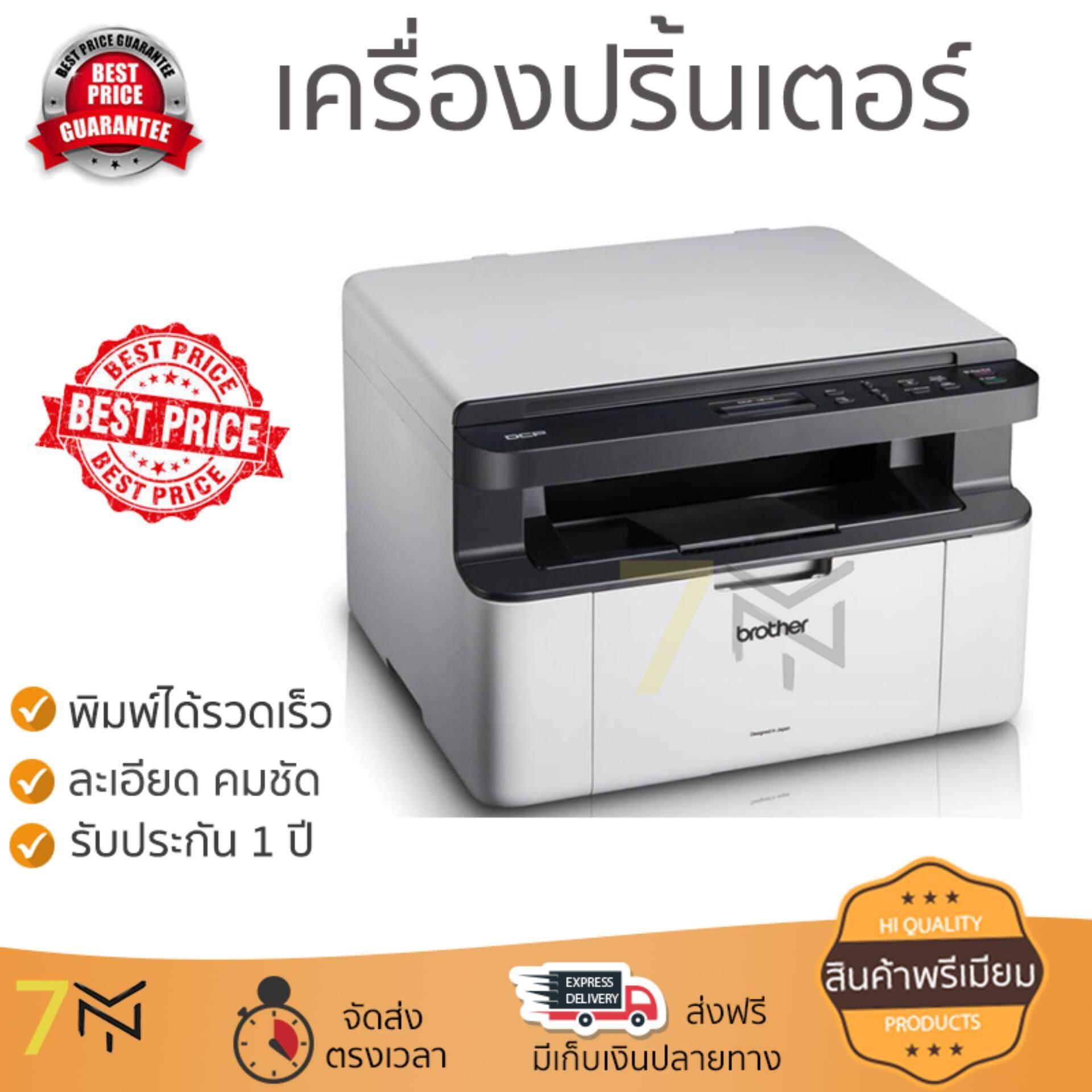 ขายดีมาก! โปรโมชัน เครื่องพิมพ์           BROTHER ปริ้นเตอร์ รุ่น MULTI LS3IN1 DCP-1510             ความละเอียดสูง คมชัด ประหยัดหมึก เครื่องปริ้น เครื่องปริ้นท์ All in one Printer รับประกันสินค้า 1 ปี