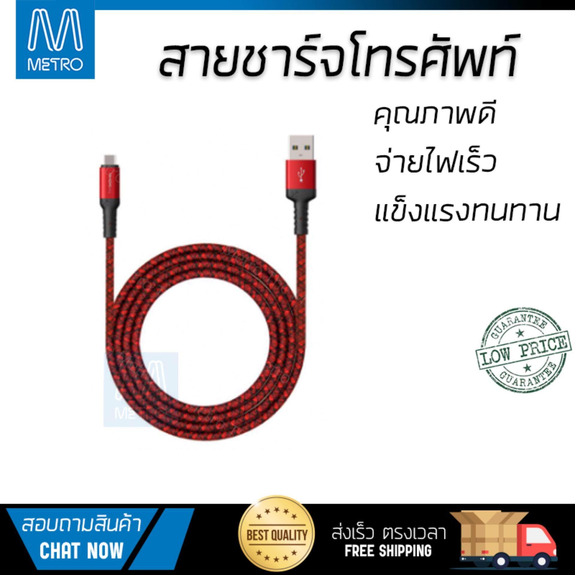 สุดยอดสินค้า!! ราคาพิเศษ รุ่นยอดนิยม สายชาร์จโทรศัพท์ AMAZINGthing USB-A to USB-C Cable SupremeLink Bullet Shield 1.2M. Red สายชาร์จทนทาน แข็งแรง จ่ายไฟเร็ว Mobile Cable จัดส่งฟรี Kerry ทั่วประเทศ