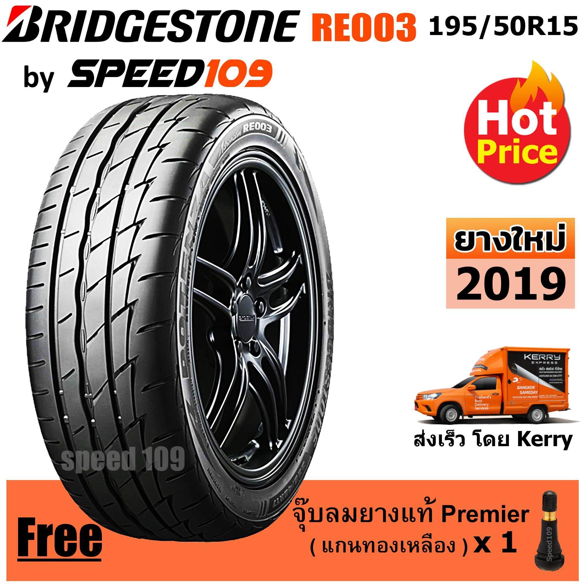 อุตรดิตถ์ BRIDGESTONE ยางรถยนต์ ขอบ 15 ขนาด 195/50R15 รุ่น Potenza Adrenalin RE003 - 1 เส้น (ปี 2019)