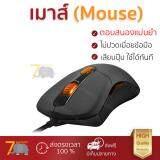 สุดยอดสินค้า!! รุ่นใหม่ล่าสุด เมาส์           ANITECH เมาส์เลเซอร์เกมมิ่ง รุ่น GM701             เซนเซอร์คุณภาพสูง ทำงานได้ลื่นไหล ไม่มีสะดุด Computer Mouse  รับประกันสินค้า 1 ปี จัดส่งฟรี Kerry ทั่วป