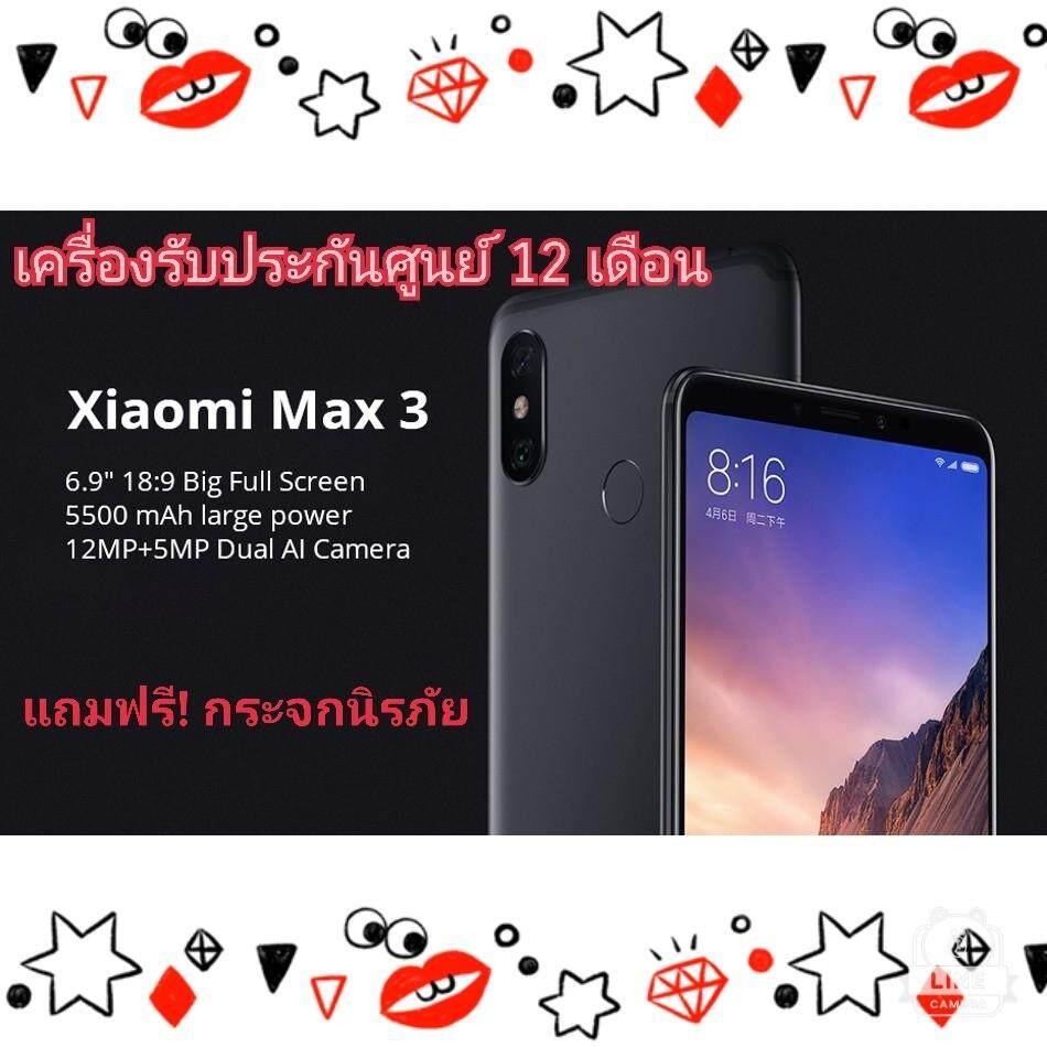 กาฬสินธุ์ Xiaomi Mi Max 3  (4/64GB) เครื่องประกันศูนย์ แถมฟิล์มกระจกป้องกันรอยนิรภัย