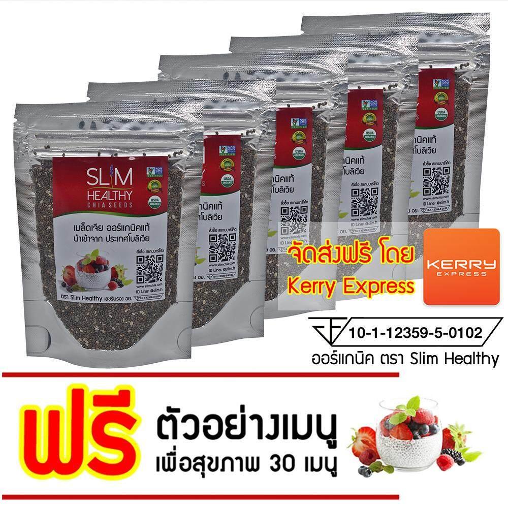ดีไหม!! เมล็ดเจีย 50 g x 5 (ส่งฟรี Kerry ไม่บวกเพิ่ม) Organic Chia seeds Slim Healthy อาหารเสริมลดน้ำหนัก เมล็ดเซีย ออร์แกนิค เมล็ดเชีย ลาซาด้า Chia seed lazada