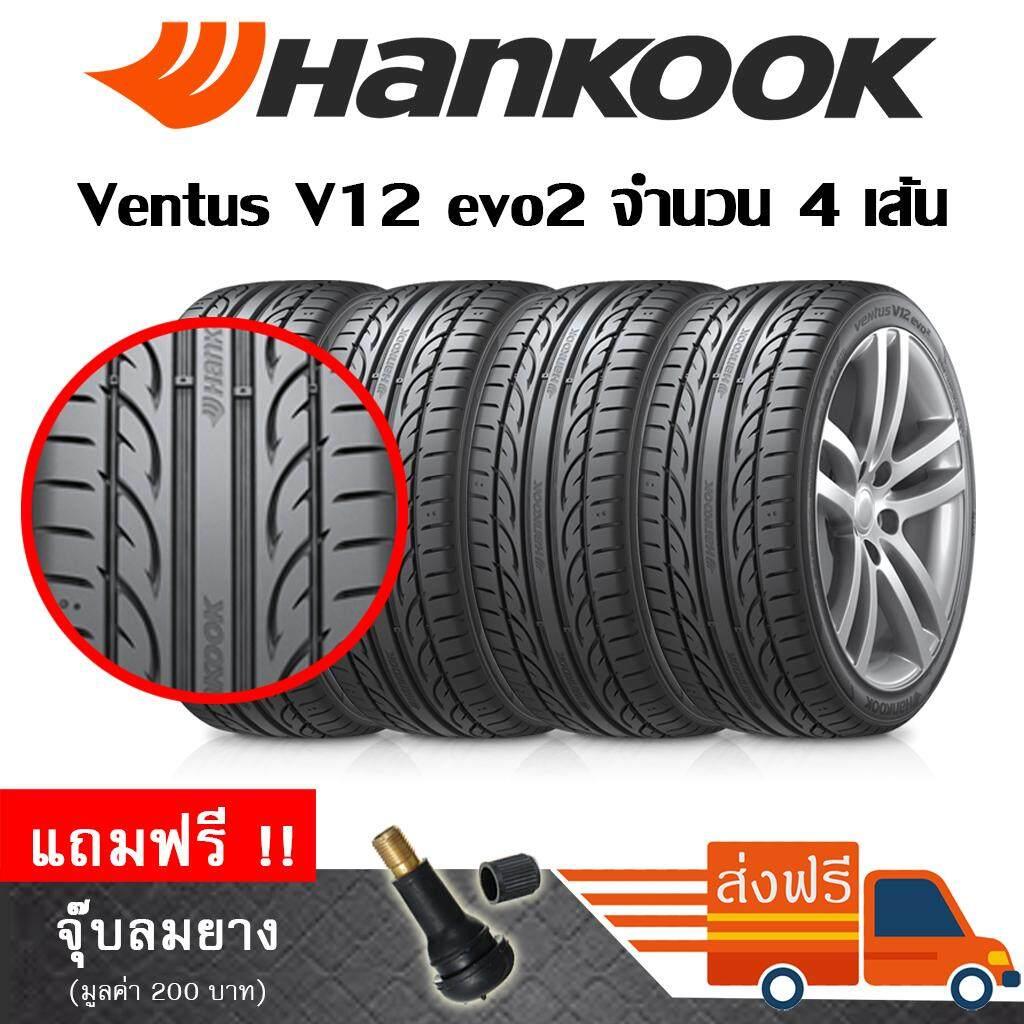 ประกันภัย รถยนต์ แบบ ผ่อน ได้ นราธิวาส ยางรถยนต์ Hankook 195/55R15 รุ่น Ventus V12 Evo2 (K120) (4 เส้น) ยางใหม่ปี 2019