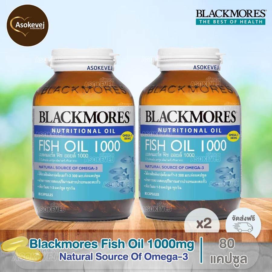 สอนใช้งาน  ชุมพร Blackmores Fish Oil 1000มก (1แถม1) บำรุงประสาทและสมอง 80เม็ด