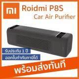 การใช้งาน  แม่ฮ่องสอน Xiaomi Roidmi P8S Car air purifier - Global Version เครื่องฟอกอากาศภายในรถ [พร้อมส่ง]