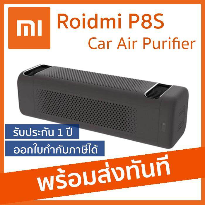 ยี่ห้อไหนดี  แม่ฮ่องสอน Xiaomi Roidmi P8S Car air purifier - Global Version เครื่องฟอกอากาศภายในรถ [พร้อมส่ง]